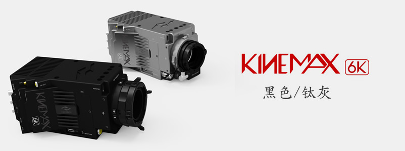 Kinefinity KineMAX 6K
