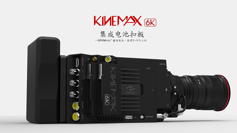 Kinefinity KineMAX 6K with Lens