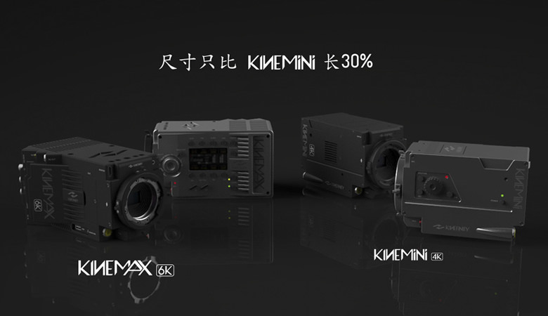 Kinefinity KineMAX vs KineMini